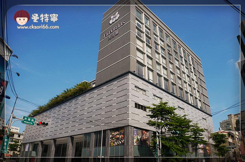 [新竹住宿]FLEURLIS芙洛麗大飯店