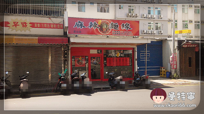 [新竹金山街小吃]張記麻辣麵線