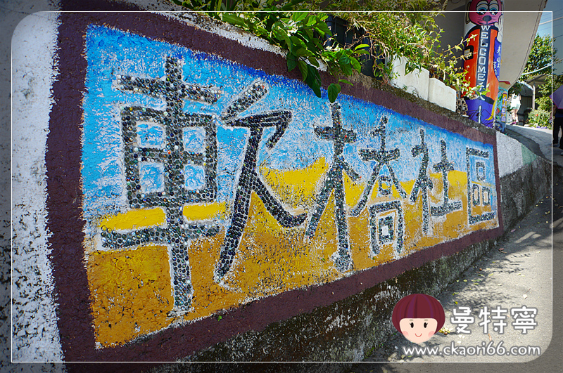 [新竹竹東旅遊]漫畫藝術村之旅