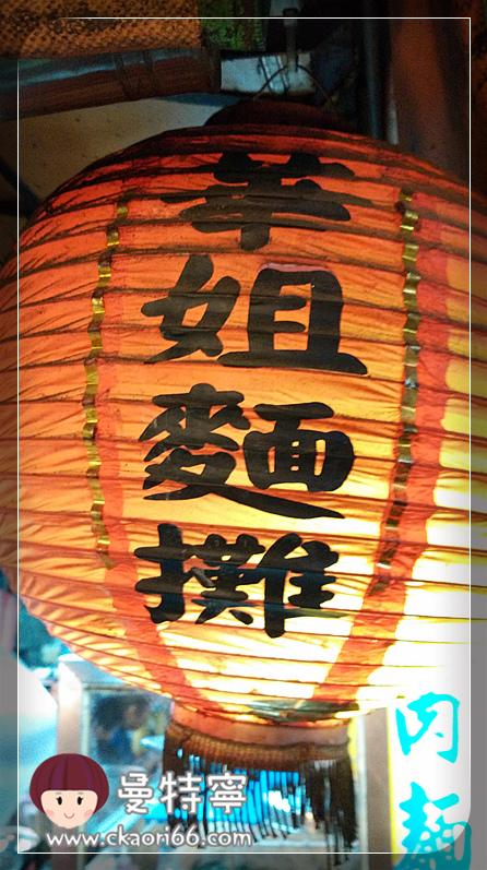 [新竹竹東小吃]華姐麵攤