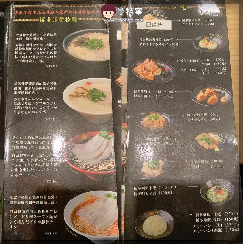 [新竹日本料理]博多一幸舍豚骨拉麵