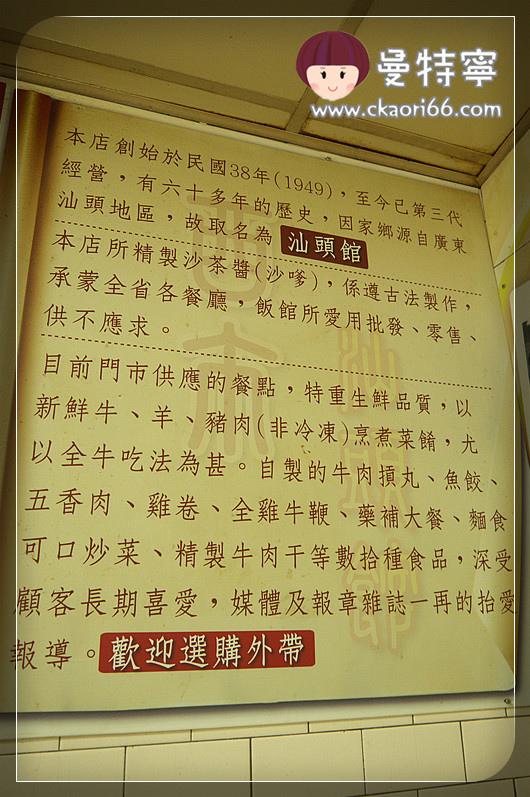 [新竹城隍廟火鍋]西市汕頭館