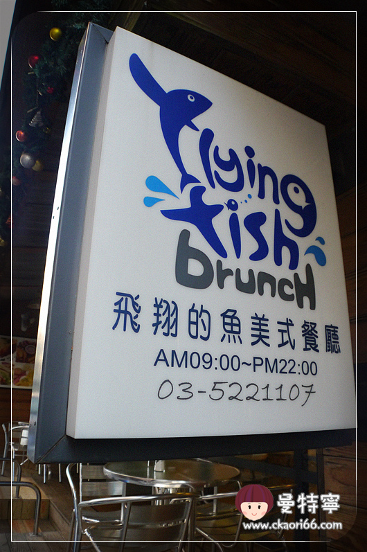 [新竹早午餐.下午茶.晚餐]飛翔的魚美式餐廳
