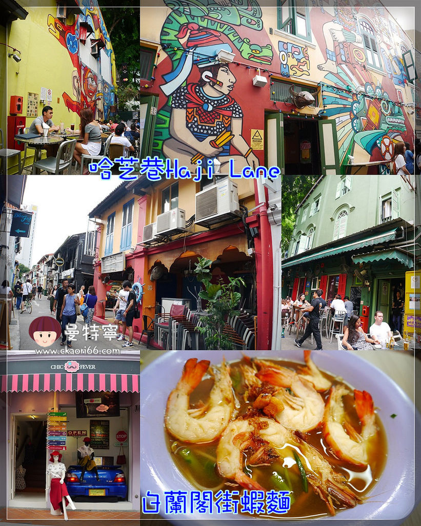 [新加坡自由行必遊景點]繽紛彩虹街哈芝巷Haji Lane+白蘭閣街蝦麵