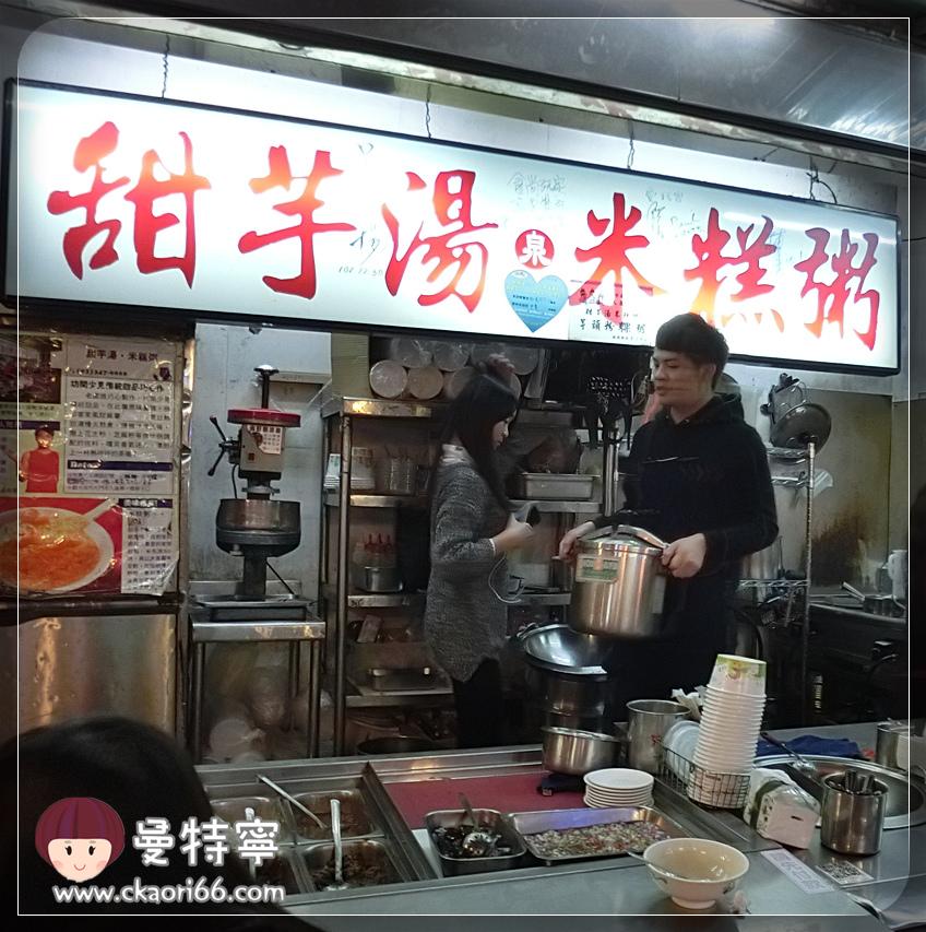 [桃園夜市小吃]泉家甜芋湯+米糕粥
