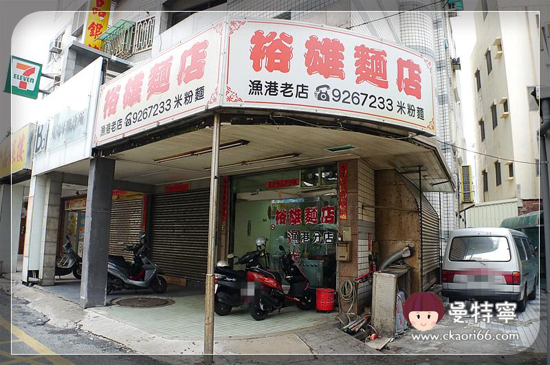 [澎湖馬公小吃]裕雄麵店