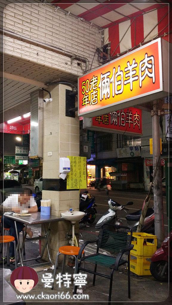 [高雄大東捷運站宵夜小吃]倆伯羊肉專賣店