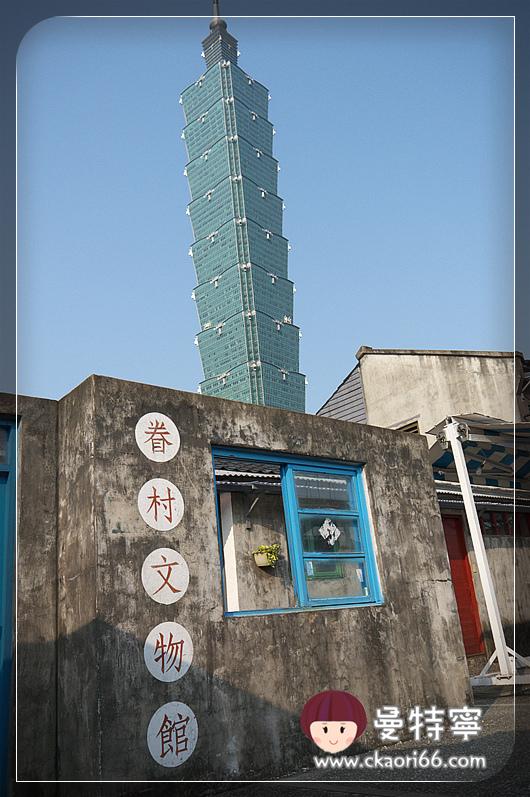 台北101/世貿捷運站]四四南村