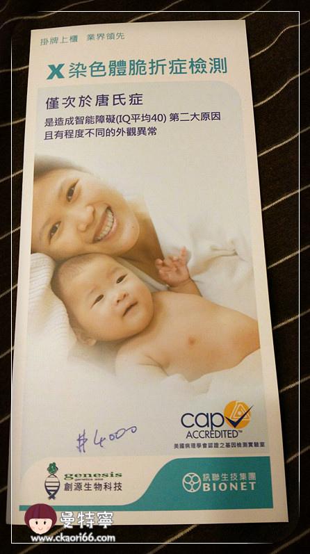 懷孕初期(第1週~第12週)飲食注意事項及必做的自  費檢查