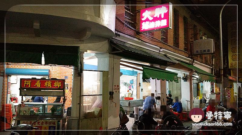 [高雄鹽埕埔捷運站宵夜老店小吃]大胖豬油拌麵