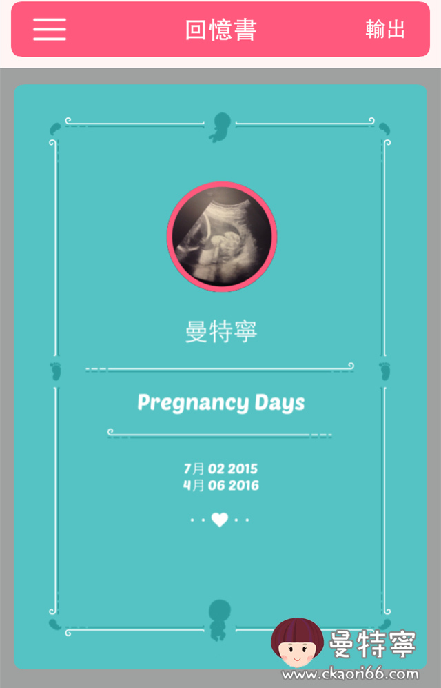 [孕婦用品]懷孕媽媽體重管理好幫手~OZAKI好孕計解決方案My Pregnancy Days