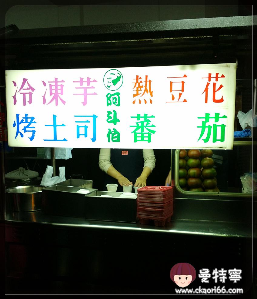 [台中老店甜點]阿斗伯冷凍芋
