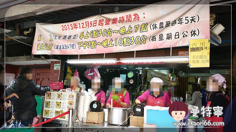 [台北板橋新埔捷運站老店小吃]油庫口蚵仔麵線