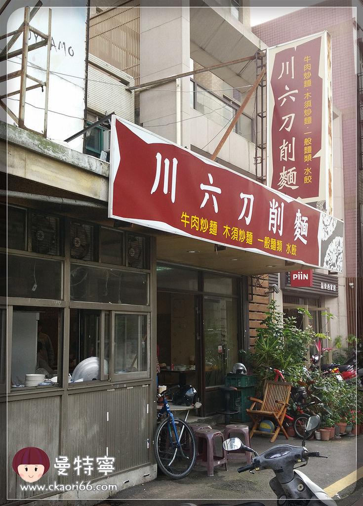 [新竹小吃]川六刀削麵