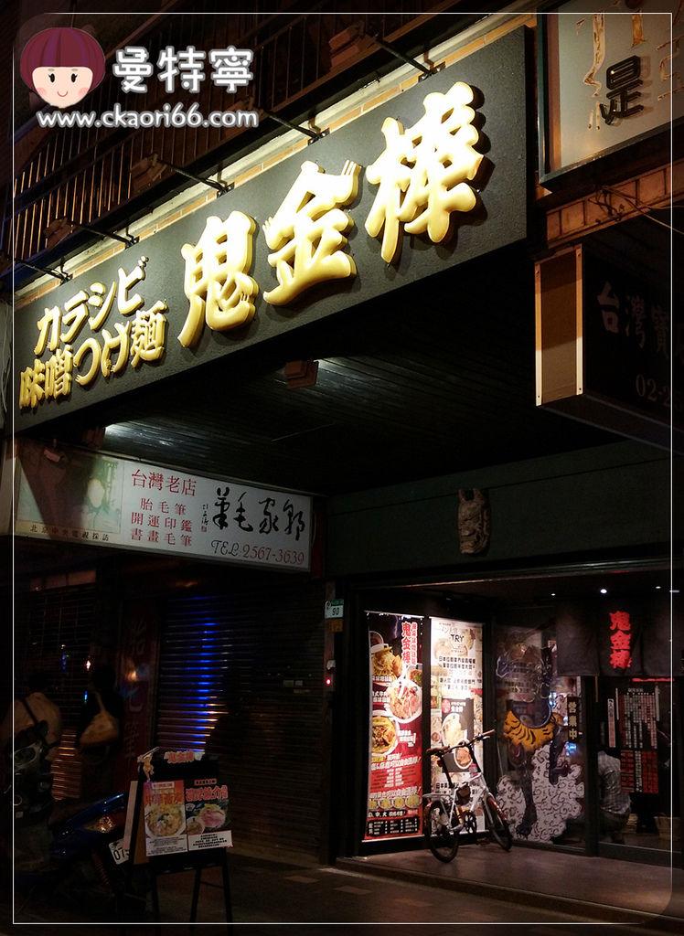 [台北台北車站日本料理]辣麻味噌拉麵~鬼金棒