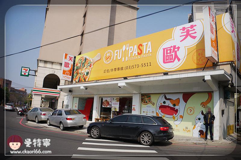 [新竹異國美食]FULL PASTA芙歐義式餐廳