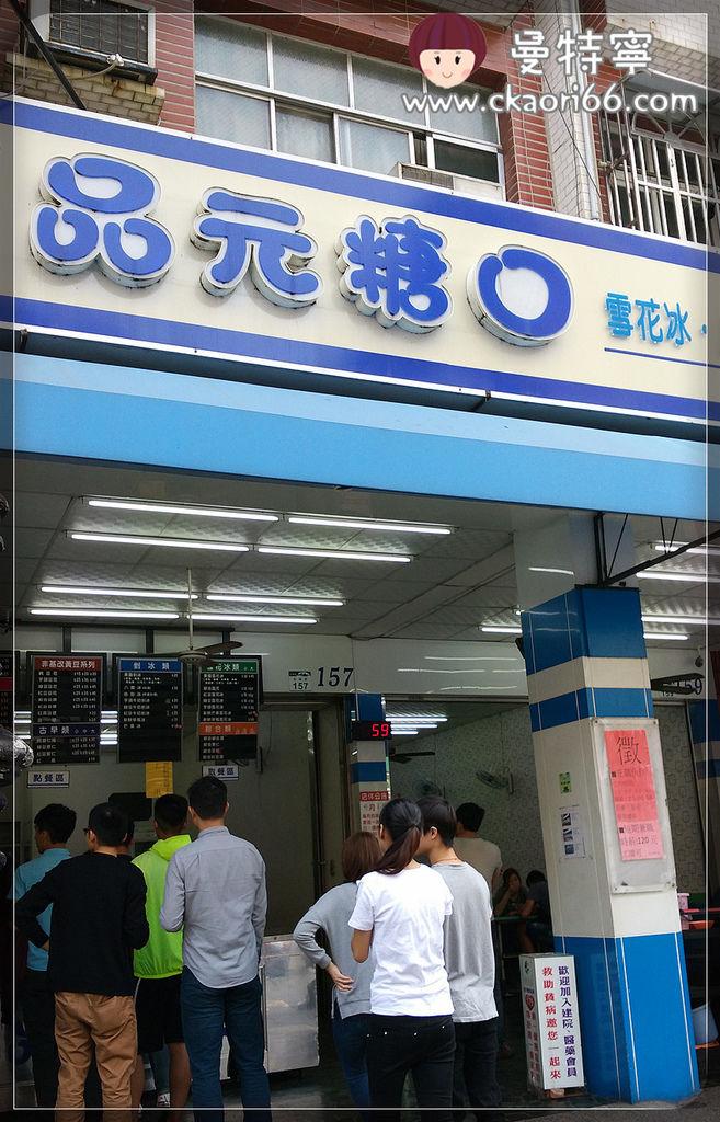 [高雄巨蛋捷運站冰品]品元糖口冷飲工坊