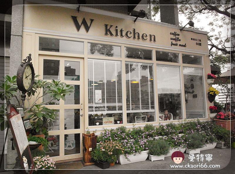 [高雄美術館下午茶甜點]W Kitchen