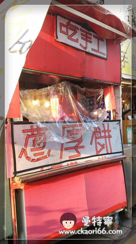 [高雄左營老店小吃]阿惠手工蔥厚餅