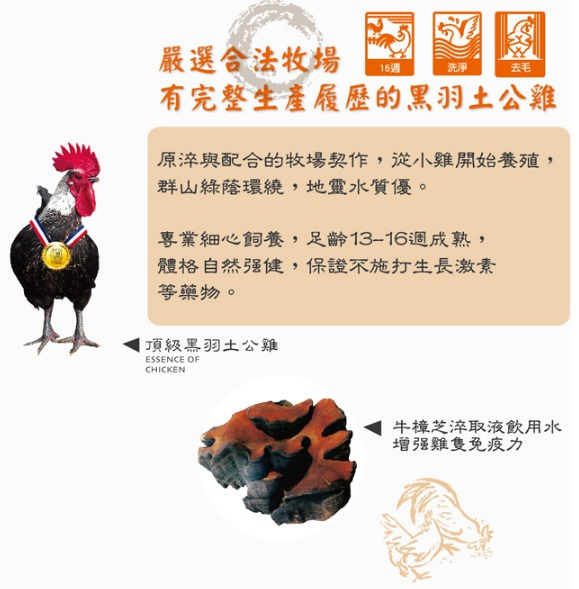 [團購]農純鄉原淬滴雞精