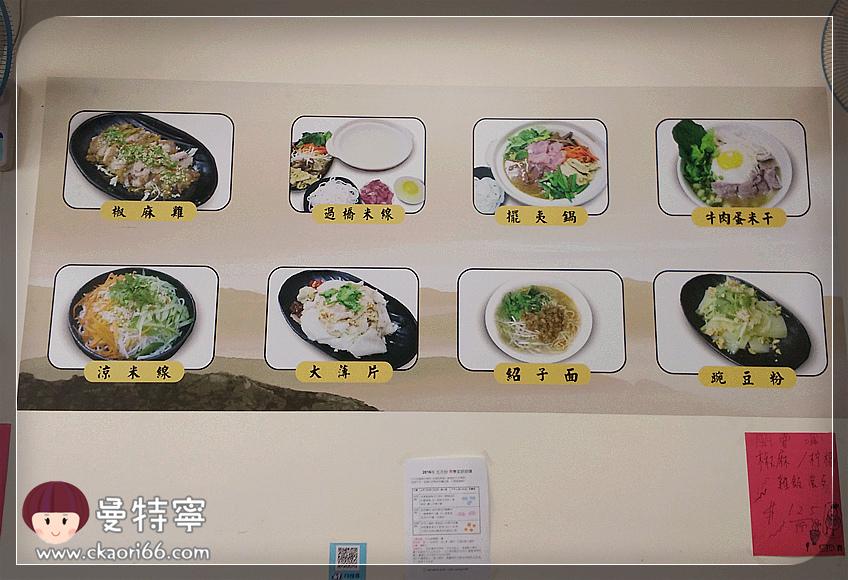 [新竹異國料理]吳記雲南美食