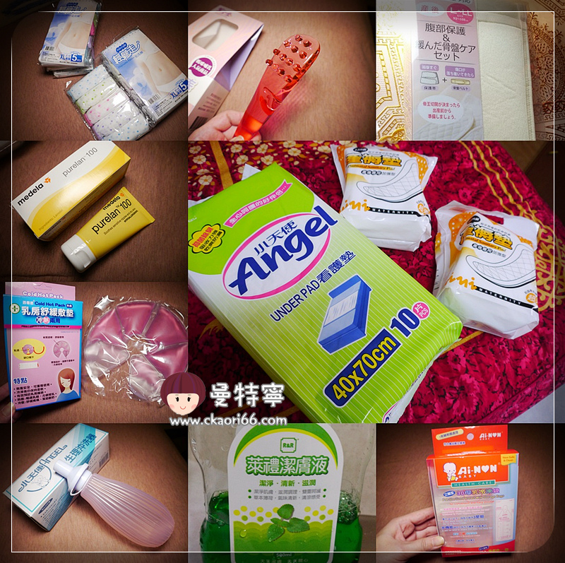 [孕婦用品]剖腹產待產包