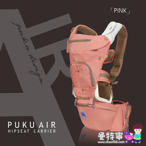 [育兒用品]PUKU AIR1+1腰凳揹巾