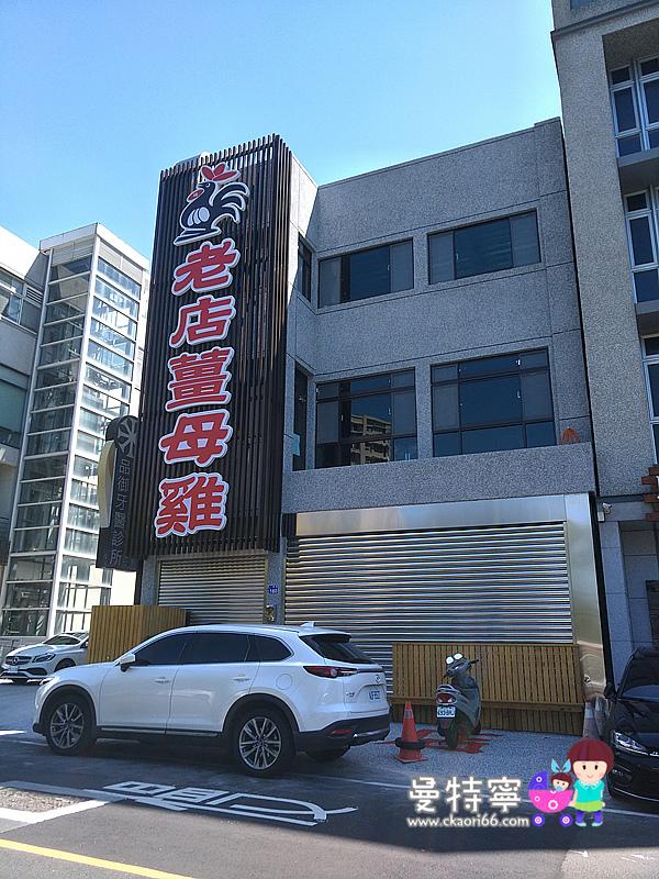 少年街老店薑母雞~東區八德旗艦店