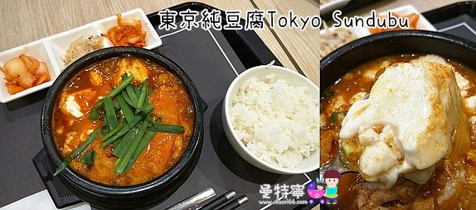 東京純豆腐Tokyo Sundubu