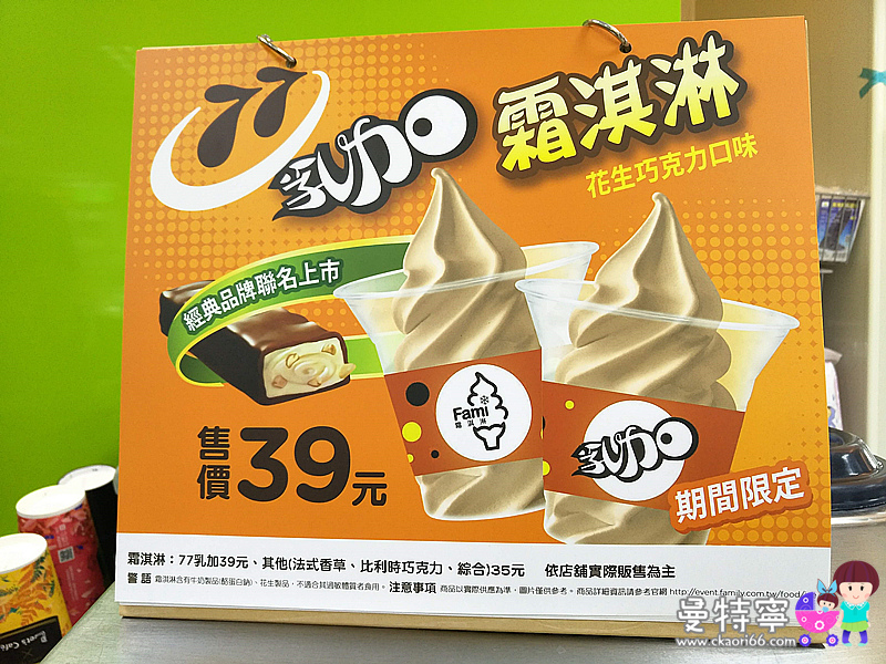 77乳加霜淇淋