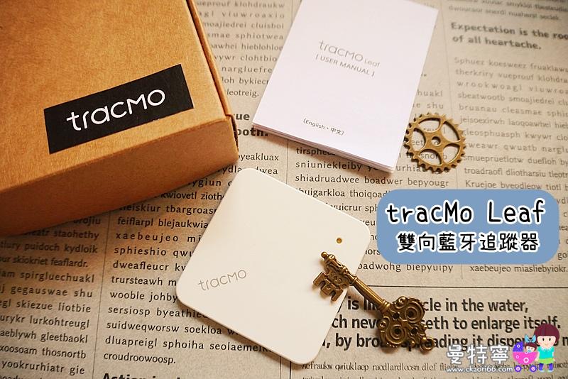 tracMo Leaf
