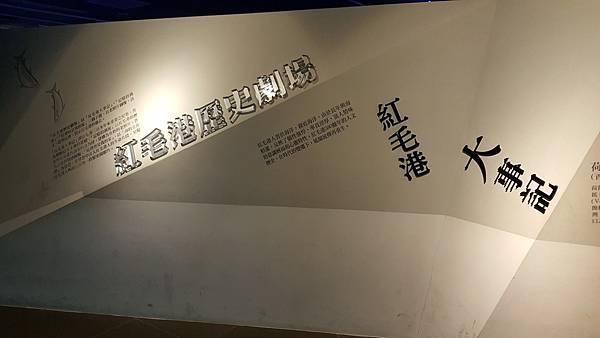 紅毛港文化村、高腳屋、龍鑾潭、墾丁_180911_0196.jpg