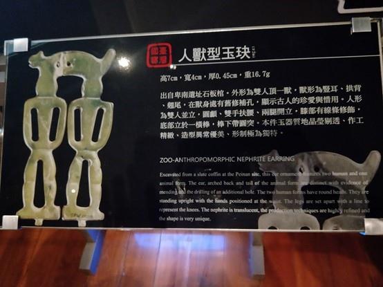 台灣史前文化博物館_190105_0022.jpg