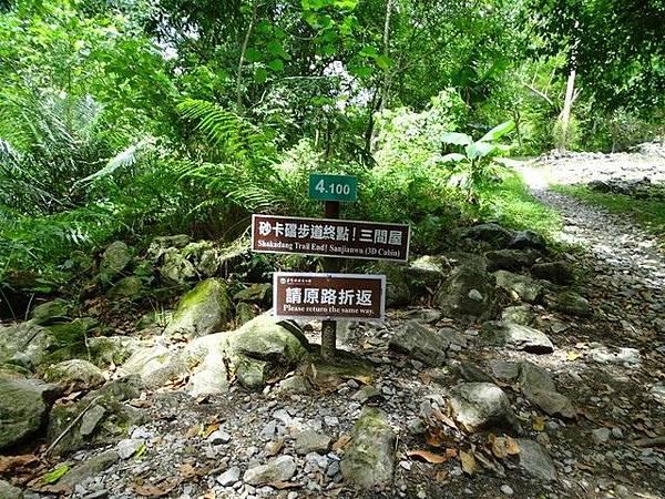 小錐麓與砂咔礑步道_190105_0010.jpg