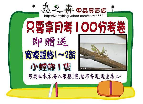 100分送螳螂
