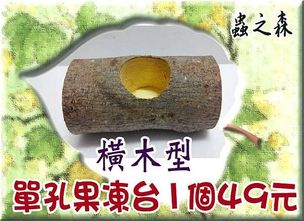 橫式果凍台
