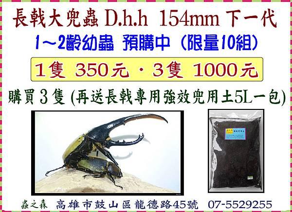 DHH-2