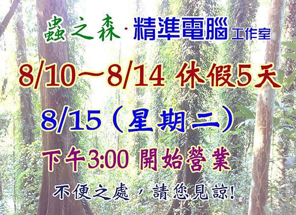 106暑假+.JPG