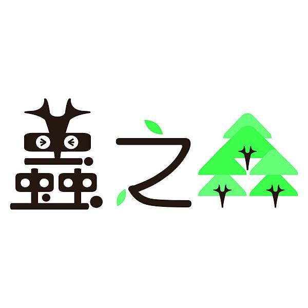 蟲之森Logo_0306_完稿_20x20-02