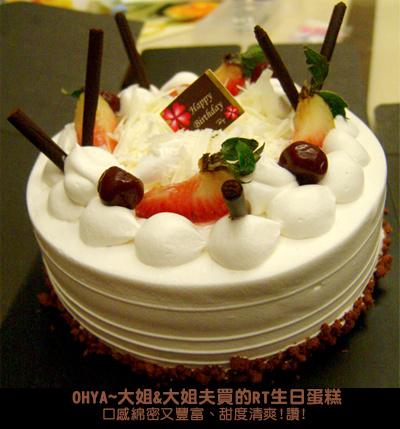 好吃的RT生日蛋糕.jpg