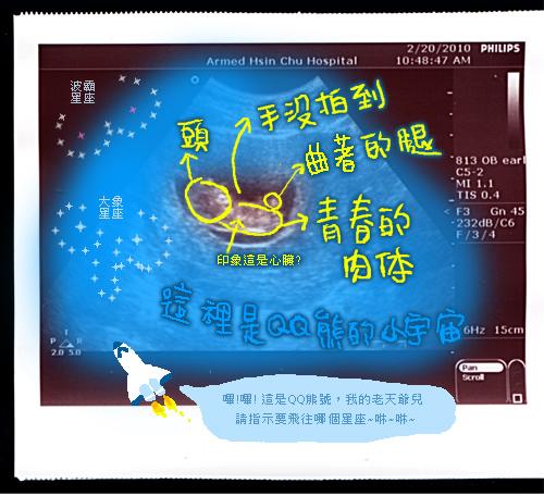 11_QQ熊號飛向宇宙.jpg