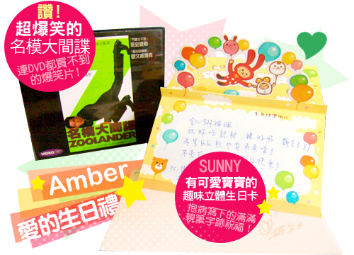 Amber的生日禮.jpg