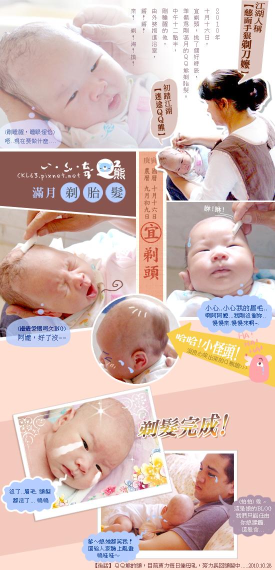 20101016剃頭精選.jpg