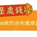 QQ熊4M22D照片_19.jpg