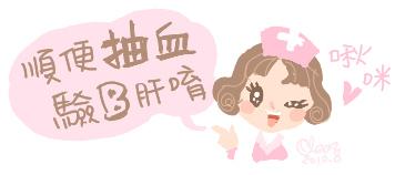 新竹國軍醫院護士.jpg