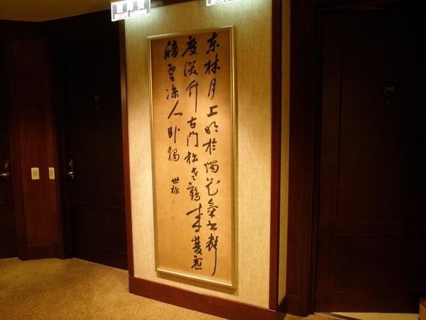 台北遠東國際大飯店(Shangri-la Far Eastern Plaza Hotel Taipei) 05