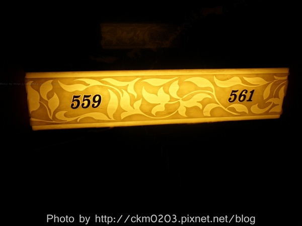 所住的房號(559)