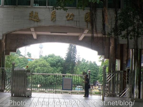 越秀公園大門