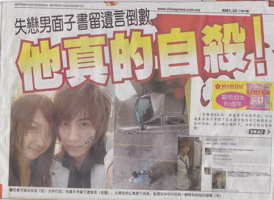 中國報頭條,他真的自殺了!