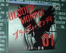 Bloody Monday 血色星期一